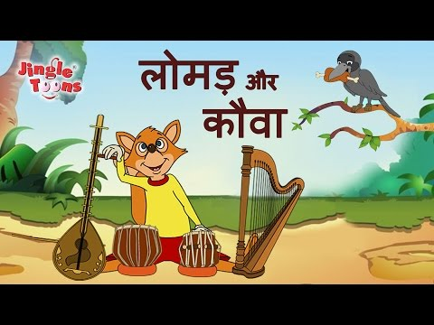 Fox & Crow | Lomdi aur Kauva लोमड और कौवा | Lion & Mouse Panchatantra Hindi Stories by JingleToons