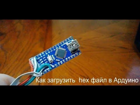 Как загрузить HEX-файл в Arduino