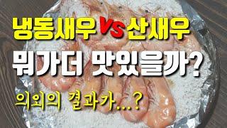 새우소금구이 냉동새우 VS 산새우 뭐가더 맛있을까? 의…