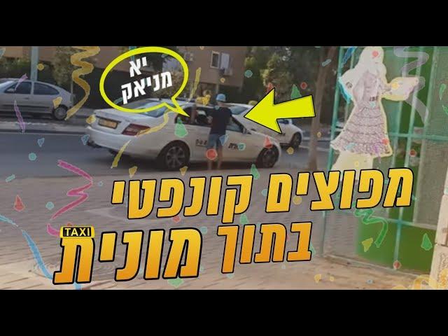 חובה או זובור 4 - פוצצנו קונפטי בתוך מונית?!