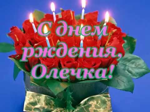 С днем рождения, Оля!