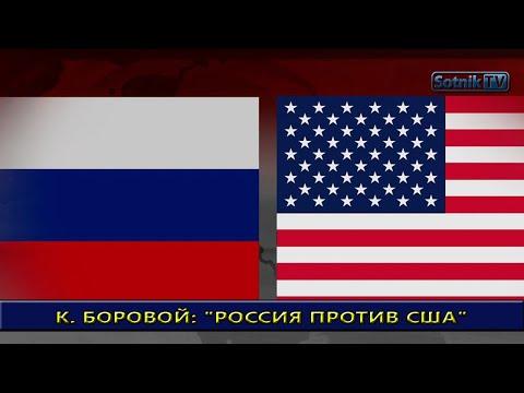 К. БОРОВОЙ: «РОССИЯ ПРОТИВ США»