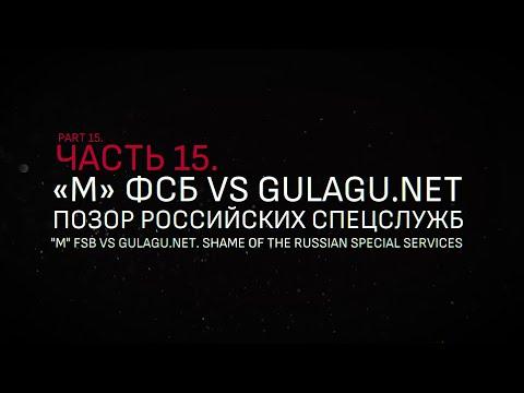 «М» ФСБ VS Gulagu.net. Позор российских спецслужб