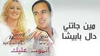 Mouss Maher ft. Zina Daoudia - Min Jatni Dal Papicha  | موس ماهر- مين جاتني دال بابيشا