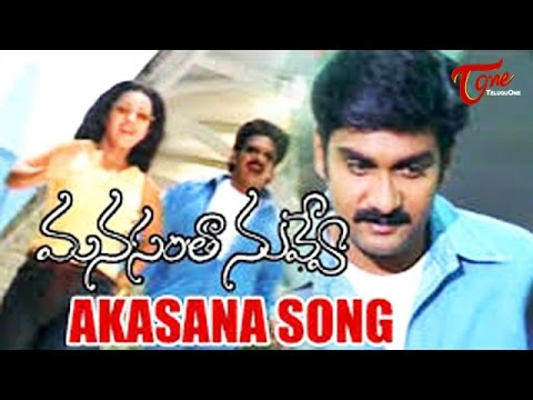 Manasantha Nuvve Movie Songs | Akashana Song | Uday Kiran | Reema Sen