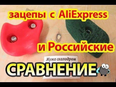 Сравнение купленых китайцских зацепов с AIiExpress и зацепов Компании Скалодромы Жужа