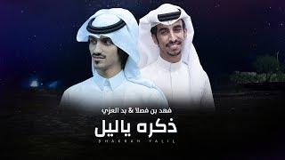 ذكره ياليل - بدر العزي وفهد بن فصلا   (حصرياً) 2018