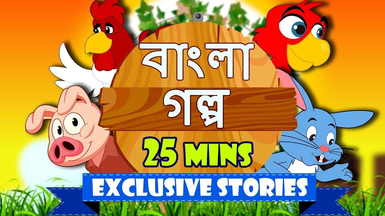 Bengali Stories for Kids | Bangla Cartoon | Moral Stories | Rupkothar Golpo  | Bengali Fairy Tales