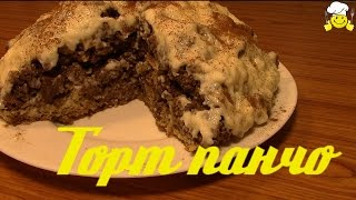 Как сделать диетический торт панчо по Дюкану
