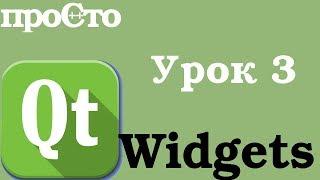 Qt Widgets - OpenGL. Создаем окно и рисуем треугольник.