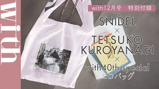 SNIDEL×黒柳徹子さんのコラボエコバッグが登場!【with12月号特別付録】LONG Ver.
