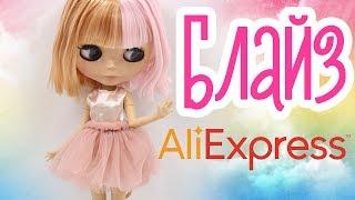 Распаковка куклы Блайз с АлиЭкспресс +Giveaway