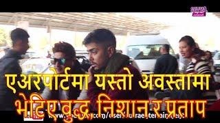 एयरपोर्टमा एक्कासी नेपाल आईडलका बुद्ध,निशान र प्रताप  l Buddha lama, Nishan Bhattrai,  Pratapdas