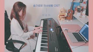 [슬기로운 의사생활 OST] 조정석 - 아로하 Piano Cover