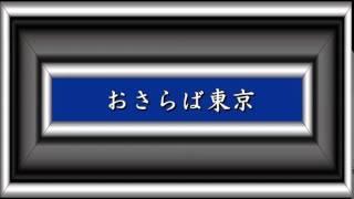 作詞:横井 弘/作曲:中野忠晴。 アップ曲リスト(題名をコピーし検索...