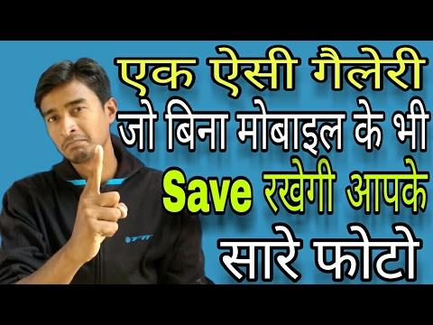 is Gallary me Hamesa Save Rahege Aapke Photos | Picasa Web Album | Online Upload photos by itech