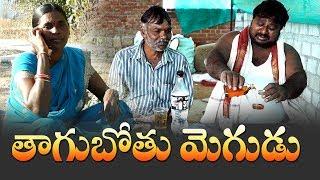 Thaagubothu Mogudu#18 // Village Comedy // తాగుబోతు మొగుడు // Village Cinema