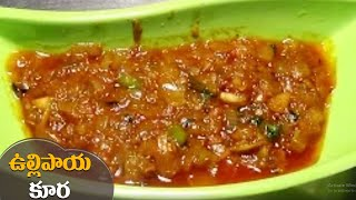 How to Cook Simple Onion Curry latest & unique new curry only by latha channel