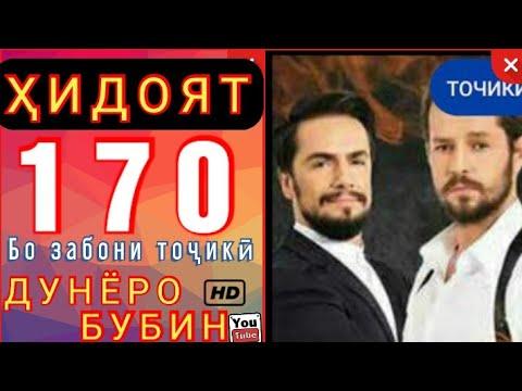 ХИДОЯТ 170 бо забони точики KARON FILM