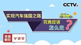 《央视财经V讲堂》 20190923 实现汽车强国之路,究竟应该怎么走?| CCTV财经