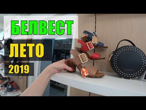 Обувь BELWEST Белвест Лето 2019 ШОПОГОЛИКИ RusLanaSolo