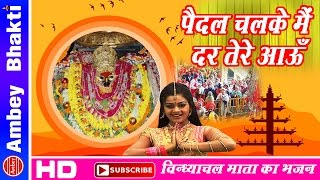 Download Vindhyachal Dham 2016 || Paidal Chalke Main Dar Tere Aau Maiya || Tanushree # Ambey Bhakti MP3 song and Music Video