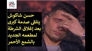 حسن شاكوش يتلقى صدمة كبرى بعد إغلاق الشرطة لمطعمه الجديد بالشمع الأحمر
