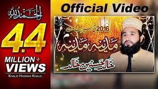 Madina Madina by Khalid Hasnain Khalid Album Rabiul Awwal 2016.