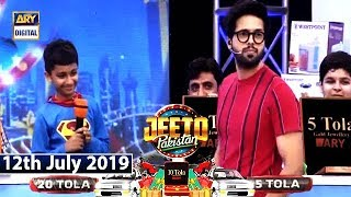 Jeeto Pakistan | Lahore Special | 12th July 2019 | ARY Digital Show