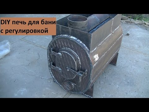 видео: Печь для бани с регулируемыми параметрами