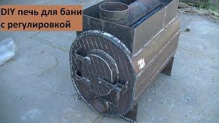 Печь для бани с регулируемыми параметрами(Печь для бани. Сделана из трубы D-330 мм. Такие корпуса меньше ведет и деформирует, т.к. имеется меньше углов..., 2016-06-20T04:01:46.000Z)