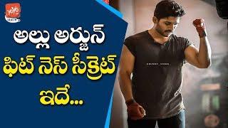 Allu Arjun Diet Plan Secret | Life Style | Ala Vaikuntapuram Lo New Telugu Movie |  YOYO TV Health