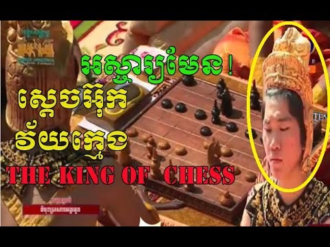 ស្តេចអ៊ុក - The King of  chess - អ៊ុកខ្មែរ - Angkor Sangkran - Happy Khmer New Year 2017