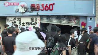 九龍遊行抗議警察暴力 多處有人縱火 - 20191020 - 香港新聞 - 有線新聞 CABLE News