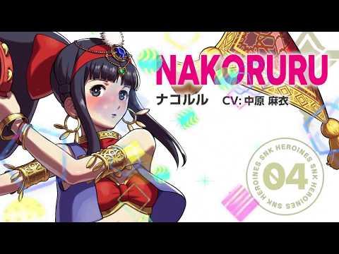 SNKヒロインズ - キャラクター「ナコルル」