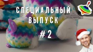 Специальный выпуск. Обзор Русский Зимний Свитер и Пасхальный Ферби Бум и Ферблинг. часть 2