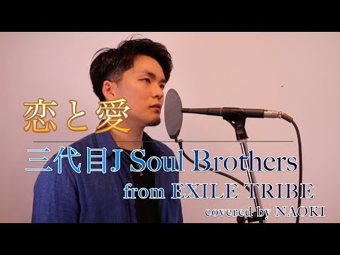 【加工なし】三代目J Soul Brothers from EXILE TRIBE / 恋と愛 Covered by NAOKI