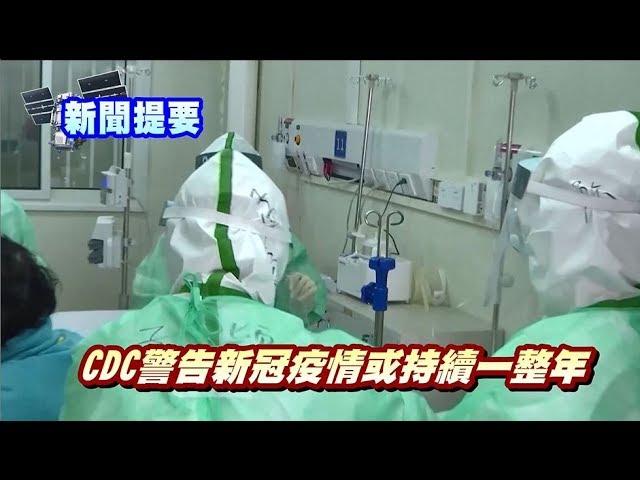 華語晚間新聞02142020
