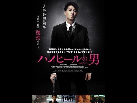 2/14(土)公開 『ハイヒールの男』 予告篇