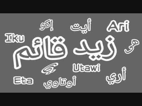 alfiyah ibnu malik bait 991-1002