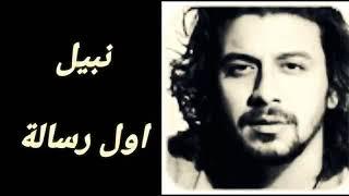 الاغنية المصرية اول رسالة نبيل 😬