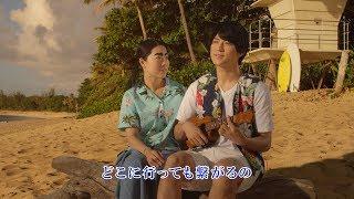 イモトアヤコ、カラオケPV風CMでイケメンとハワイに? 「イモトのWiFi」新テレビCM「私はイモト篇 in ハワイ」