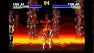 Ultimate mortal kombat game geine приколы (sega) Часть 1.mpg