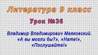 Литература 9 класс (Урок№36 - В. В. Маяковский. «А вы могли бы?», «Нате!», «Послушайте!»)