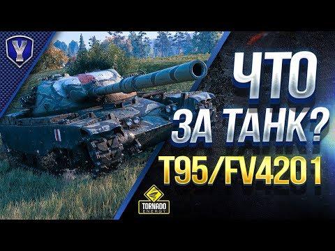 T95/FV4201 Chieftain / Что За Танк? / Как Получить?
