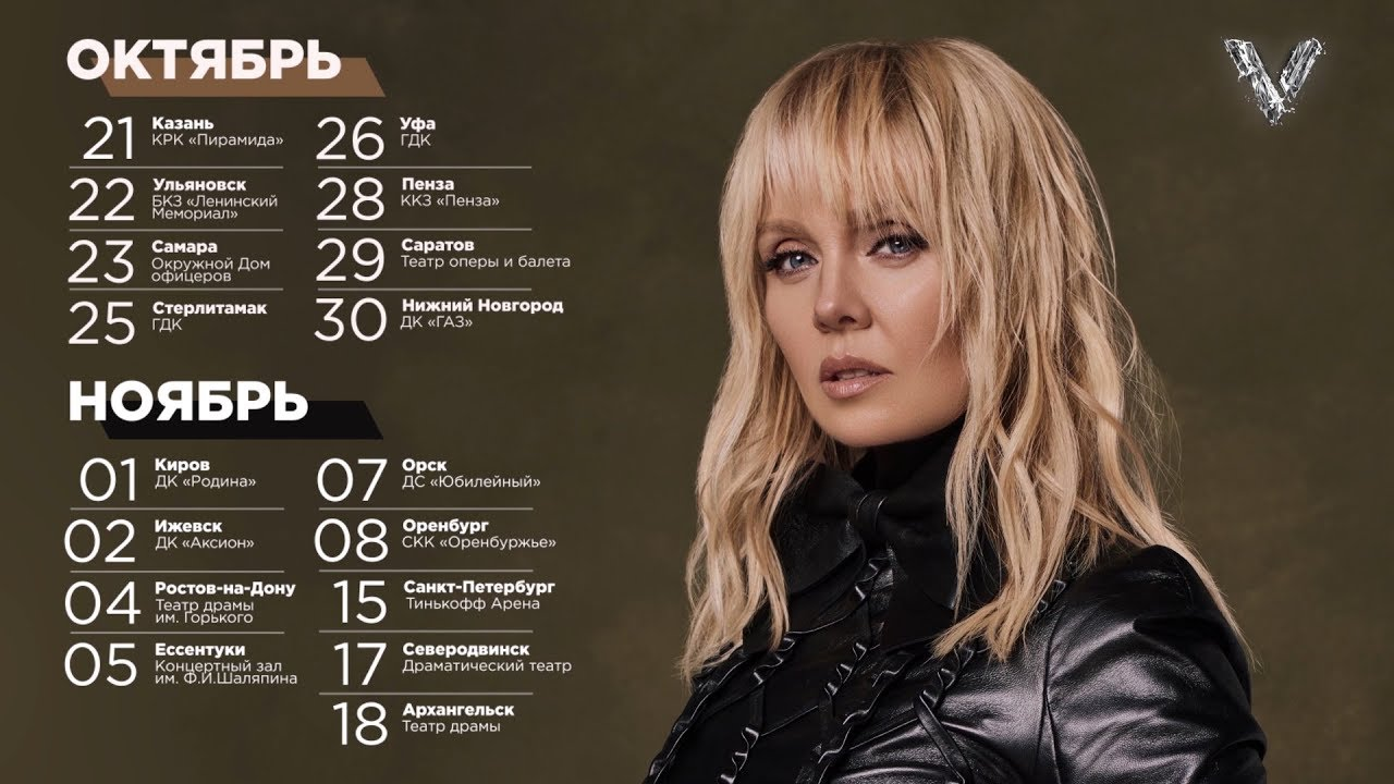 Гастрольный тур Валерии. Осень 2019