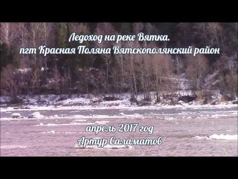 Ледоход на реке Вятка пгт Красная Поляна Вятскополянский район