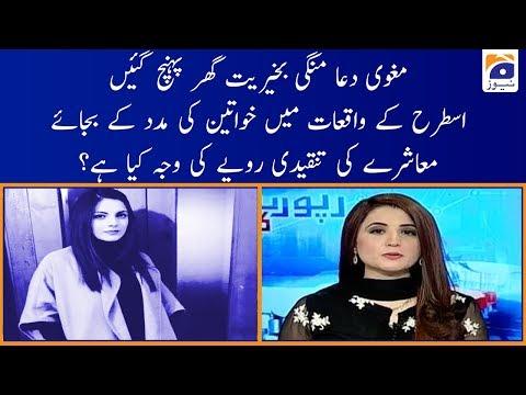 Benazir Shah | Dua Mangi Case Aur Moashray Ki Tanqeed!