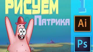 Рисуем Патрика(Как можно нарисовать Патрика., 2015-06-11T17:58:02.000Z)
