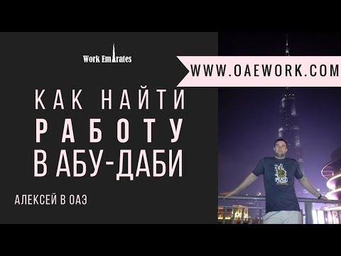 Алексей, г. Каховка видео отзыв Work Emirates